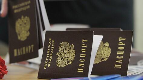 Воронежцы смогут получить 30% скидку при оформлении паспорта