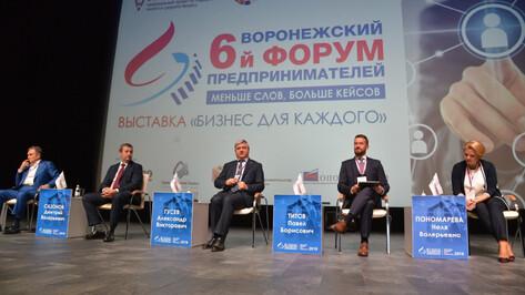 Рост зарплат и меньше надзора. Что обсудили на 6-м Воронежском форуме предпринимателей