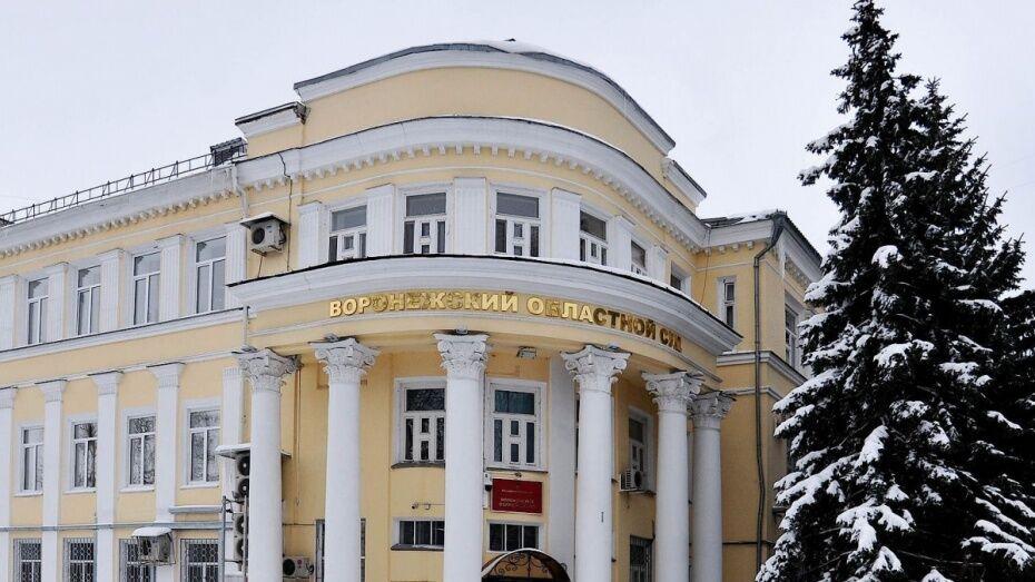Президент РФ назначил зампредседателя Воронежского облсуда