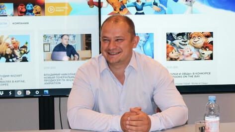 Руководитель студии Wizart Animation: «В Воронеже мы проведем свой фестиваль анимации»