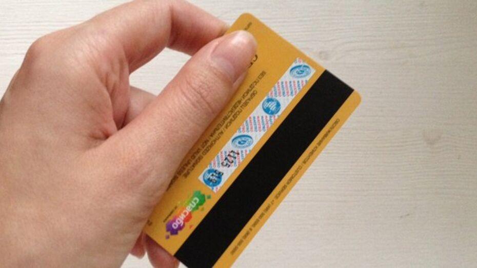 Безработный воронежец украл деньги с кредитки бывшей жены