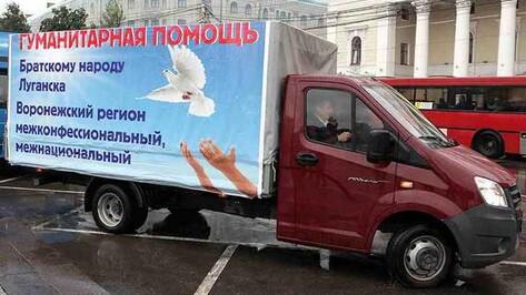 Верующие Воронежа отправили в Луганскую область гуманитарную помощь