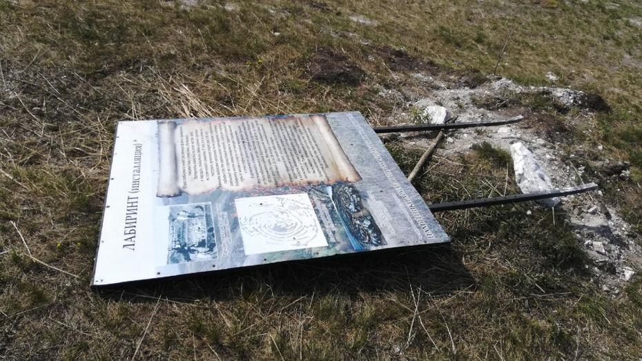 Под Воронежем на въезде в Костенки снесли информационный стенд