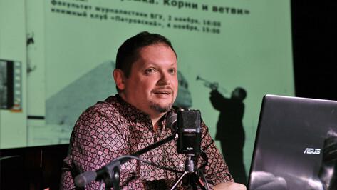 Журналист Кирилл Мошков прочтет в Воронеже лекции о музыкальной индустрии