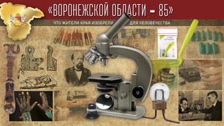 Проект «Воронежской области – 85». Что жители края изобрели для человечества