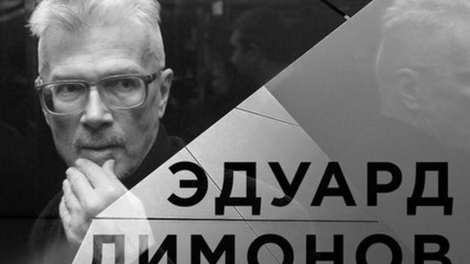 Встречу с писателем Эдуардом Лимоновым в Воронеже перенесли на 18 мая
