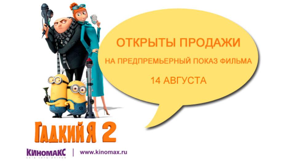 Кинотеатр «Киномакс» запустил продажи билетов на предпремьерный показ мультфильма «Гадкий Я 2»
