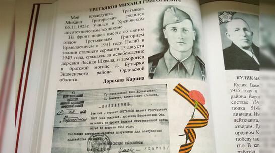 Павловчанам предложили поделиться материалами для третьего альманаха о земляках-фронтовиках