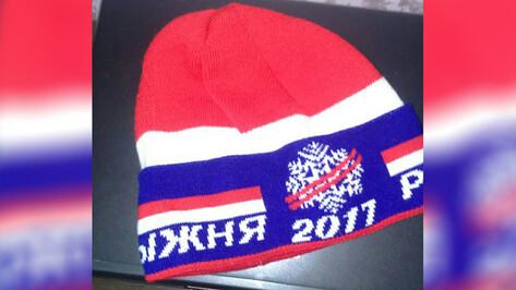 Воронежские чиновники объяснили «ошибку с флагом» на шапках для «Лыжни России»