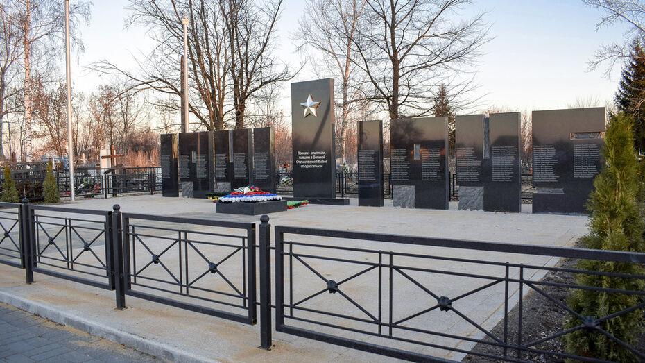 В лискинском селе Тресоруково сделали новый мемориал землякам-фронтовикам