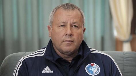 Наставник воронежского «Факела»: «Команды играли в футбол, а не мучились»
