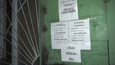 Воронежская «Квадра» объяснила отсутствие горячей воды в доме на Хользунова