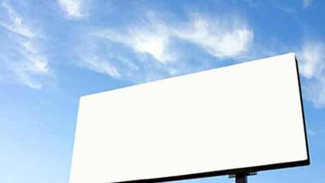 В Лисках уберут рекламные конструкции