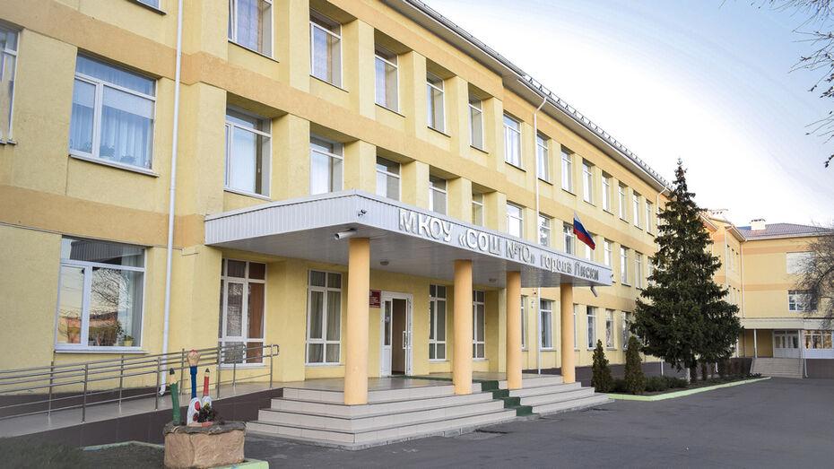 Лискинской городской школе присвоят имя бывшего руководителя районо – Святослава Шепелева