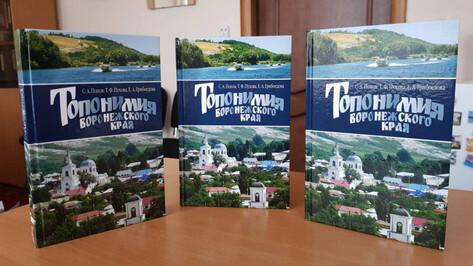 Филологи написали книгу о названиях населенных пунктов Воронежской области