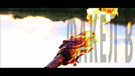 Перед игрой с воронежцами «Газовик» опубликовал промо-ролик о погашенном факеле