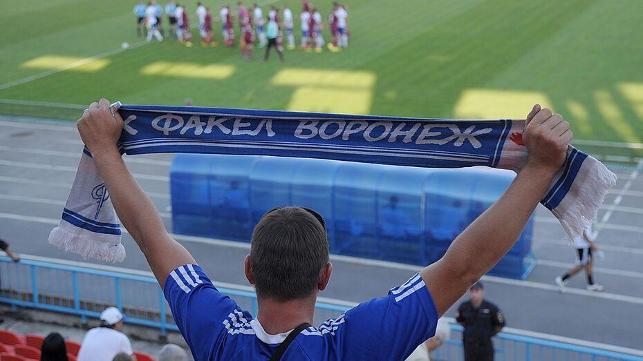 Воронежский «Факел» заработал около 30 млн рублей с начала сезона