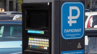 В Воронеже «Городские парковки» оштрафовали на 404 тыс рублей за слово «муниципальные»