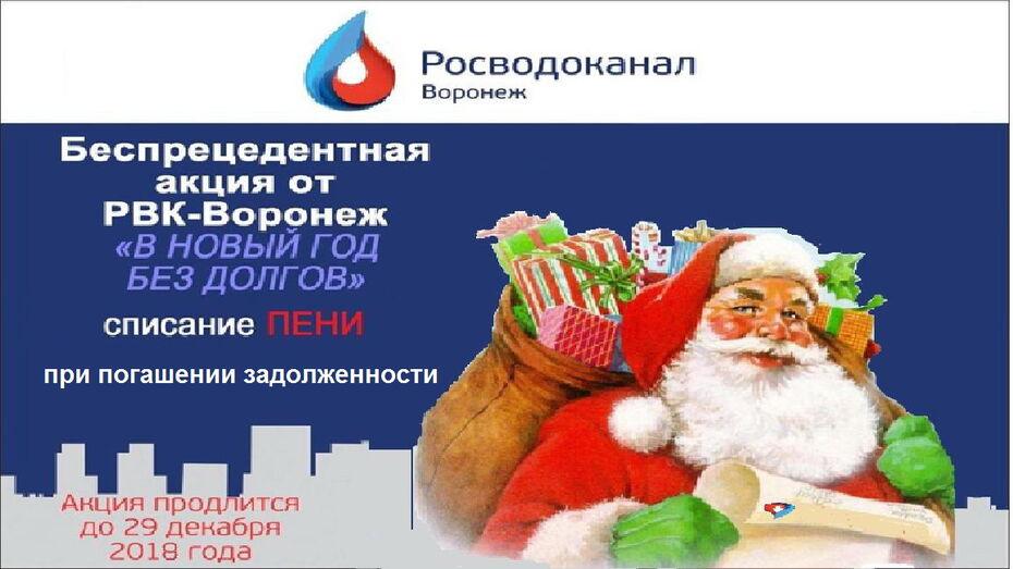 «Росводоканал Воронеж» объявил о начале акции «В новый год без долгов»
