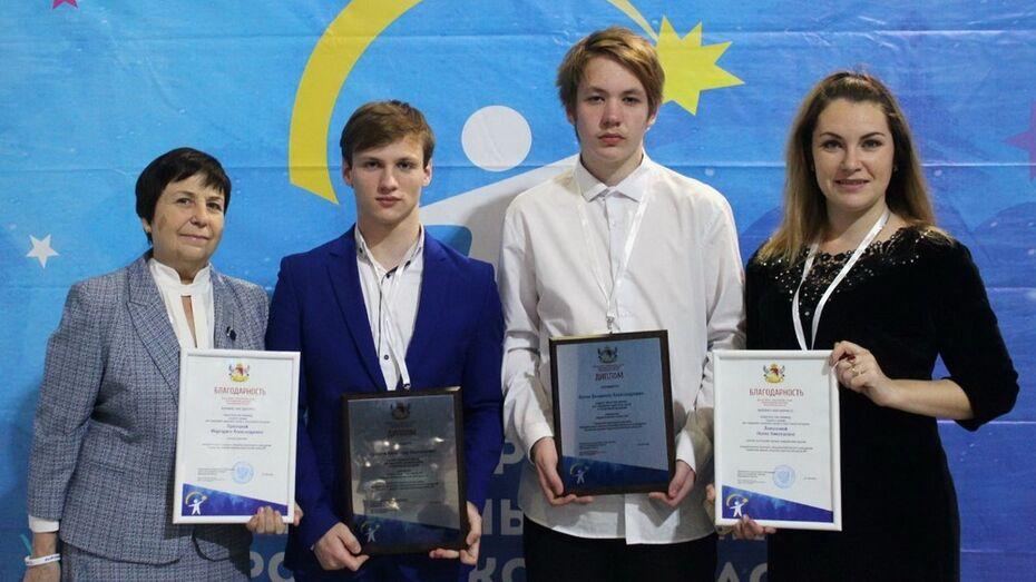Терновские школьники получили областную премию на IV Форуме одаренных детей