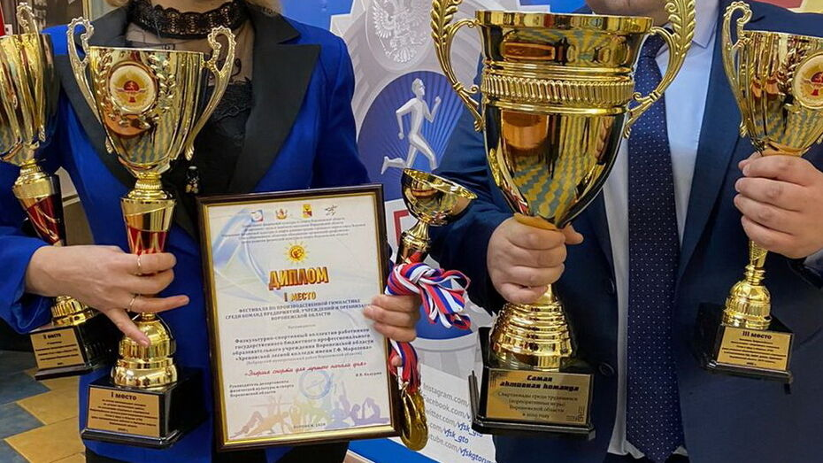 Бобровский район стал лучшим в конкурсе ГТО за 2020 год