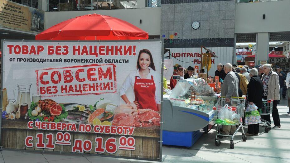 Центральный рынок предложил воронежцам продукты без наценки