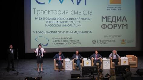 В Воронеже стартовал Всероссийский форум региональных СМИ