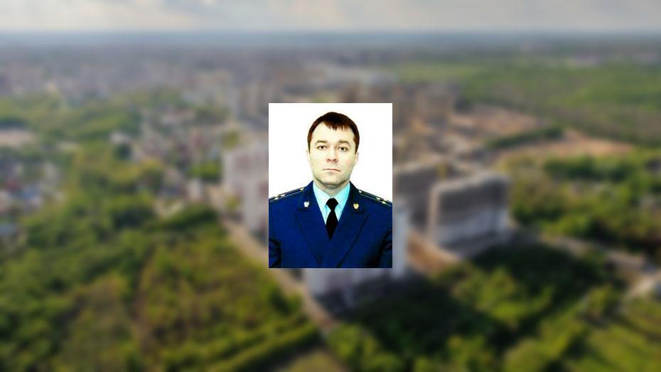 Районный прокурор из Воронежской области перебрался на работу в Рязань