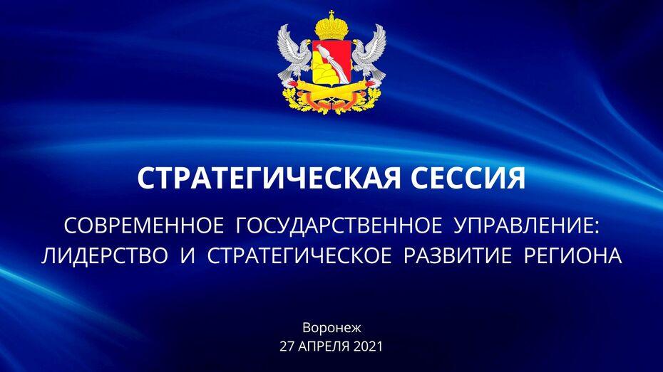 Воронежские власти актуализируют работу под послание президента