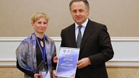 Министр спорта Виталий Мутко наградил журналиста РИА «Воронеж» за победу во всероссийском конкурсе