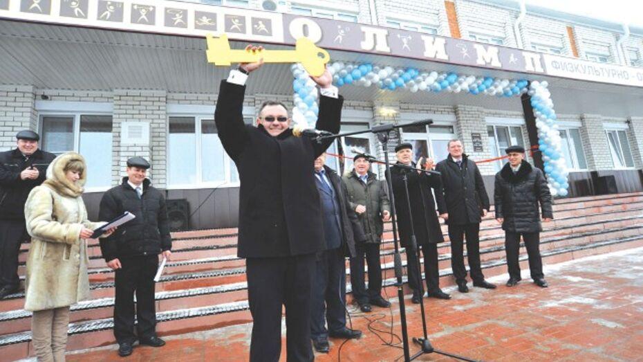 В Подгоренском районе открылся ФОК
