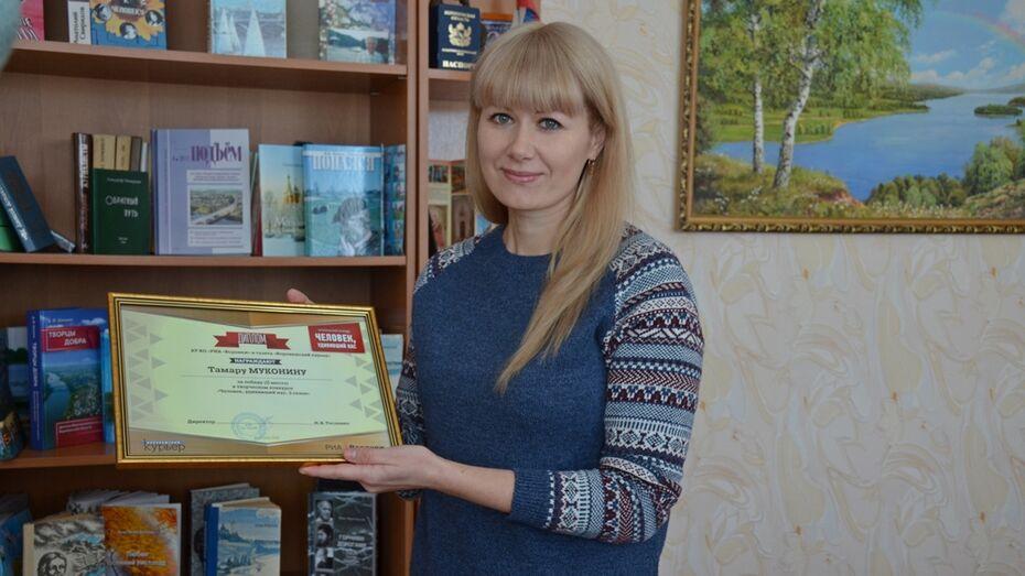 Жительница Верхнего Мамона стала призером творческого конкурса газеты «Воронежский курьер»