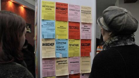 В Лискинском районе самый низкий уровень безработицы по области