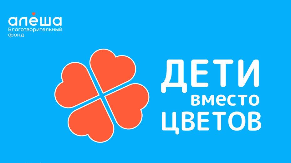 Воронежцев призвали поучаствовать в благотворительной акции «Дети вместо цветов»
