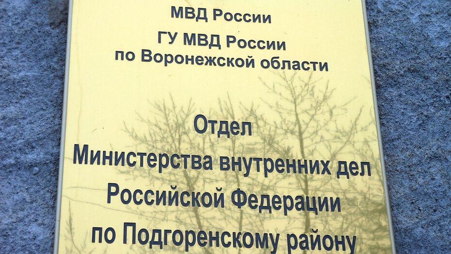 Полицейские задержали похитившего 193 тыс рублей подгоренца