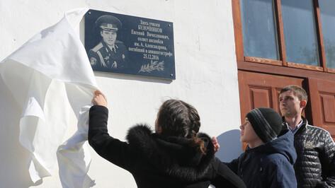 В Воронежской области открыли памятную доску погибшему в крушении Ту-154 солисту
