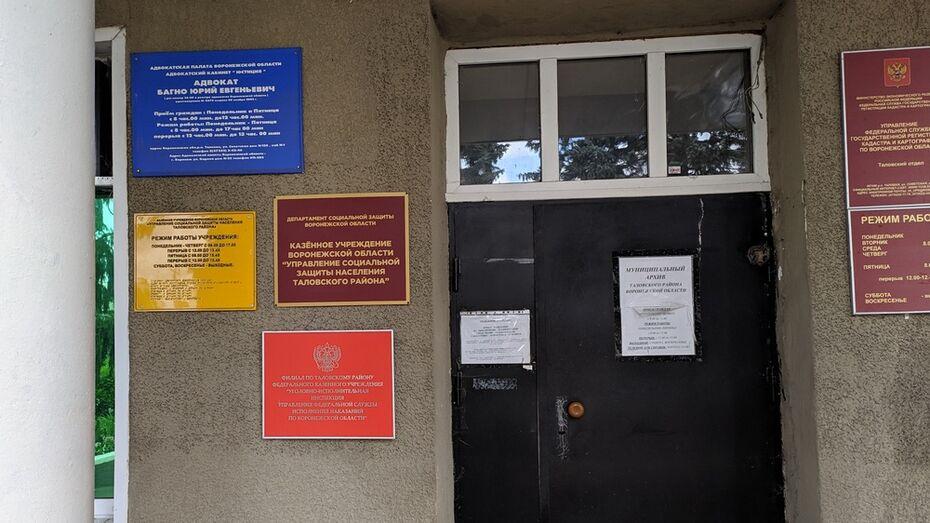 В Таловском районе 44 семьи приобрели технику и животных на средства соцконтракта