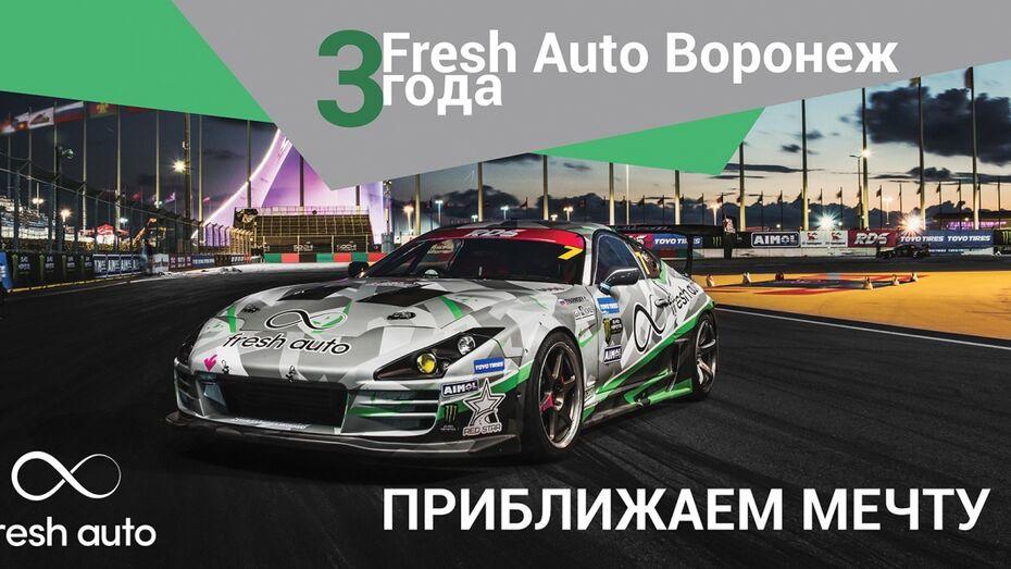 Компания Fresh аuto отмечает трехлетие филиала в Воронеже