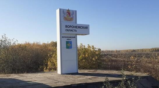 Въездной знак установили в Верхнехавском районе
