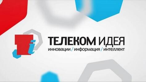 Воронежцы смогут воплотить инновационные проекты на конкурсе «Телеком Идея 2015»