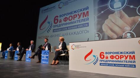 На 6-й Воронежский форум предпринимателей зарегистрировались 2,5 тыс человек