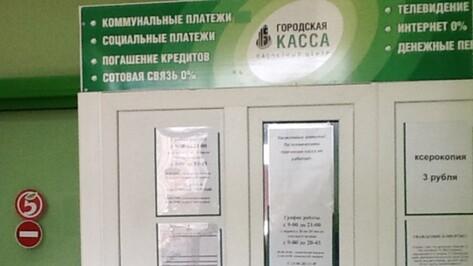 Воронежским коммунальщикам вернули потерянные из-за «Городской кассы» 65 млн рублей