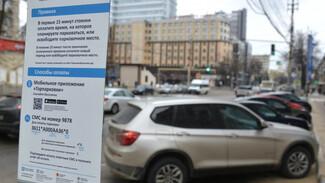 Воронежские парковки останутся бесплатными минимум до конца недели