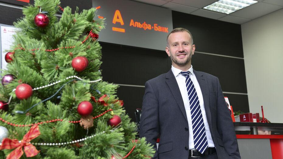 Артем Мотунов поздравил воронежцев с Новым годом от имени Альфа-Банка