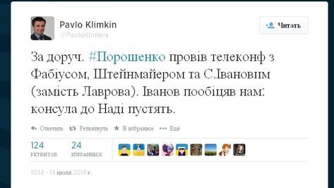 МИД Украины: консул сможет встретиться с наводчицей Савченко в воронежском СИЗО
