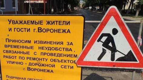 Власти Воронежа назвали участки дорожных работ на 4 августа
