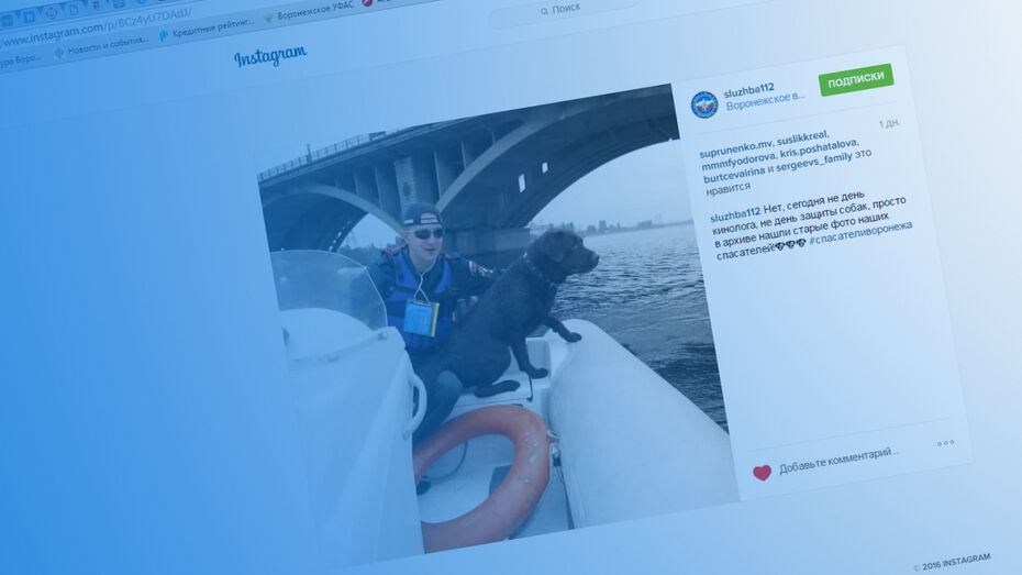 Воронежские спасатели завели Instagram