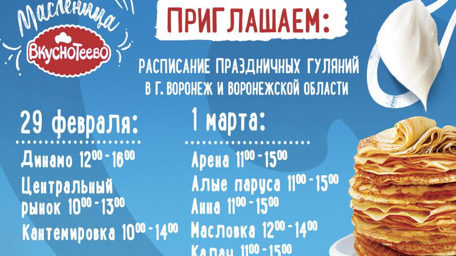 В Воронежской области пройдут праздничные гулянья в честь Масленицы