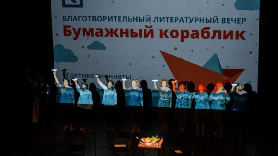 В Воронеже на литературном вечере собрали 316 тыс рублей на детскую базу космонавтов