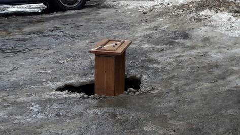 В воронежском микрорайоне Придонской на метр провалился асфальт